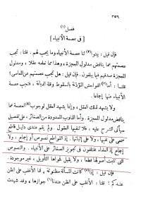 al-irshad-of-imam-al-haramain