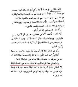 al-mawaqif-al-eyji