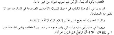 Al Futuhat al Azkar I