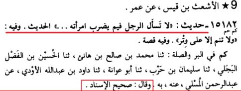 Ithaf al mahara