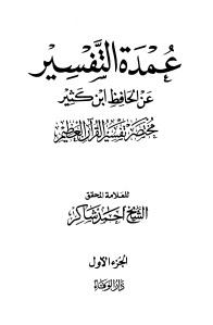 Umdah At-Tafsir